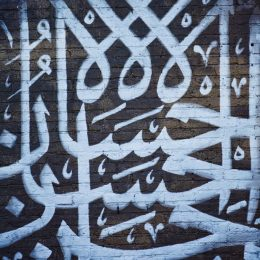 IMAN mural wall